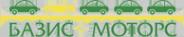 Логотип компании Базис-Моторс