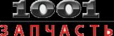 Логотип компании 1001 запчасть