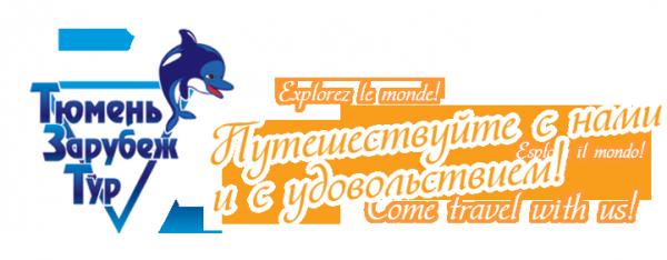 Логотип компании Тюменьзарубежтур