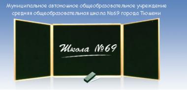 Логотип компании Средняя общеобразовательная школа №69