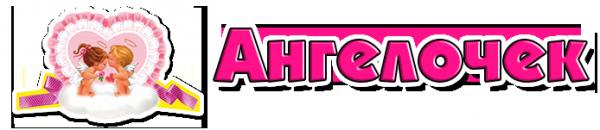 Логотип компании Ангелочек