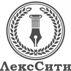 Логотип компании ЛексСити