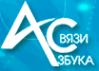 Логотип компании Азбука Связи