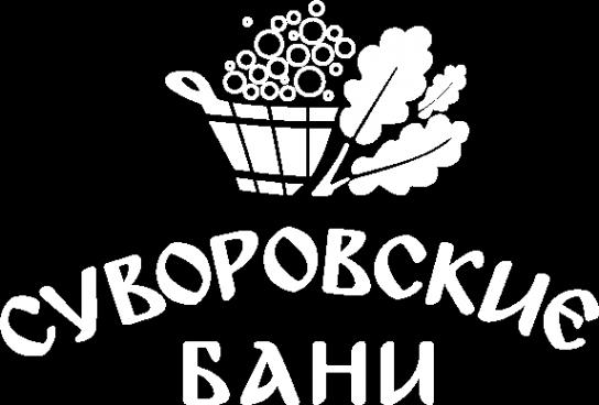 Логотип компании Суворовские бани
