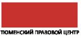 Логотип компании Тюменский правовой центр