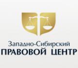 Логотип компании Западно-Сибирский правовой центр