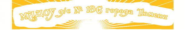 Логотип компании Детский сад №186