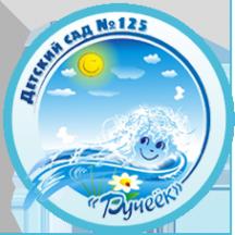 Логотип компании Ручеек