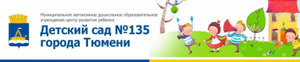 Логотип компании Детский сад №135