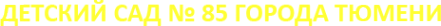 Логотип компании Детский сад №85