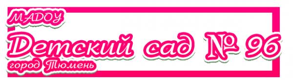Логотип компании Берёзка