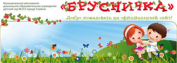 Логотип компании Брусничка
