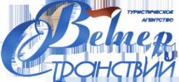 Логотип компании Ветер Странствий
