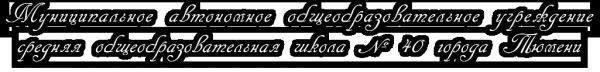 Логотип компании Средняя общеобразовательная школа №40
