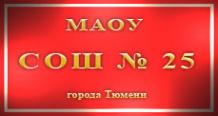 Логотип компании Средняя общеобразовательная школа №25