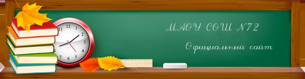 Логотип компании Средняя общеобразовательная школа №72