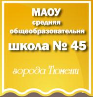Логотип компании Средняя общеобразовательная школа №45