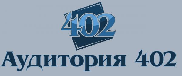 Логотип компании Аудитория 402