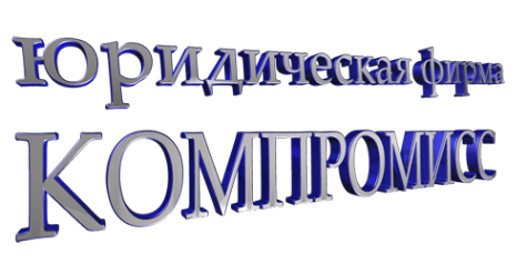 Логотип компании Компромисс