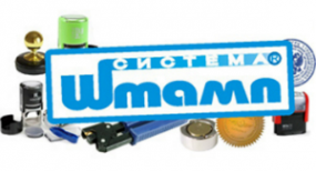 Логотип компании Система Штамп